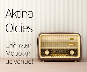 Ακούστε Ζωντανά Aktina Oldies