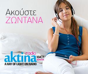 Ακούστε Ζωντανά Aktina Radio 104.7